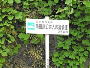 角田無幻道人の遺髪塚 (1)