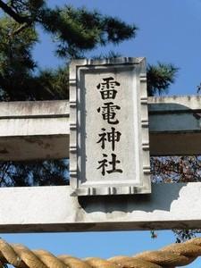 上新田雷電神社 (2)