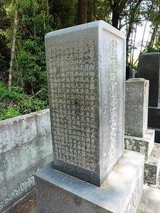 町田菊次郎の墓 (2)