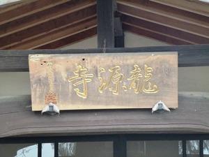 龍源寺 (4)