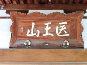 長明寺 (3)