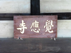 覚応寺 (3)