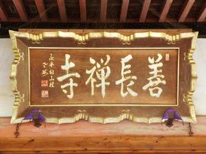 善長寺 (2)