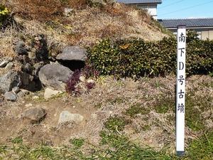 吉岡・南下D号古墳 (2)