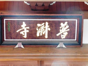 普済寺 (8)