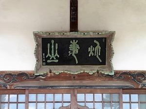 光林寺 (3)