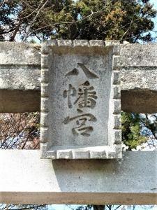 大藪八幡宮 (2)