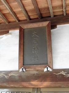 篠塚大国神社 (2)