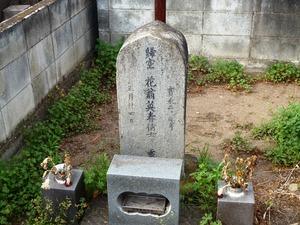 赤羽宗忠の墓碑