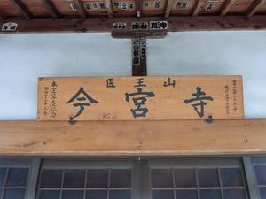 今宮寺 (3)
