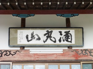 医光寺 (4)