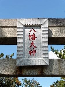 上中森八幡宮 (2)