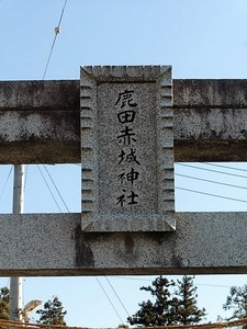 鹿田赤城神社 (9)