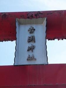 吉岡神社 (2)