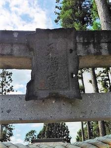 生原北野神社 (2)