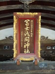 藤岡・浅間神社 (4)