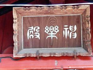 上里見春日神社 (11)