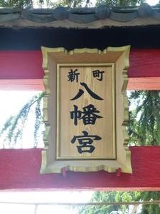 新町八幡宮 (2)