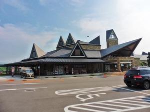 道の駅・中山盆地