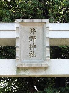井野神社 (2)
