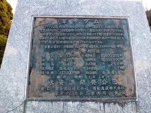 草木ダム (1)
