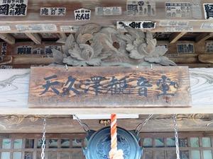 天久沢観音堂 (4)