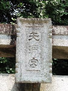 中郷菅原神社 (2)