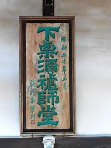 下栗須祖師堂 (3)