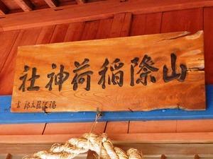 山際神社 (4)