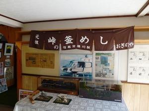 おぎのや資料館 (7)