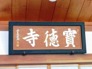 宝徳寺 (6)