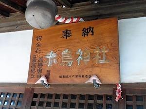 赤烏神社 (4)