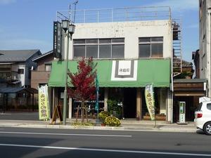 水村園(小見家住宅) (1)