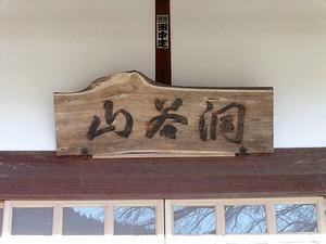 龍松寺 (3)