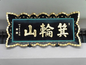 法峰寺 (3)