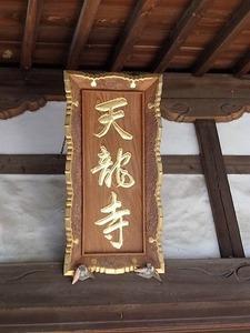 天龍寺 (5)