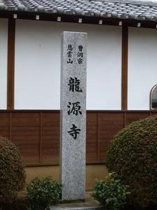 龍源寺 (1)