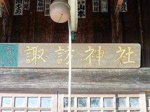駒寄諏訪神社 (3)
