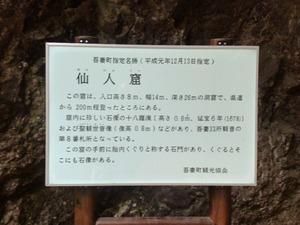仙人窟 (4)
