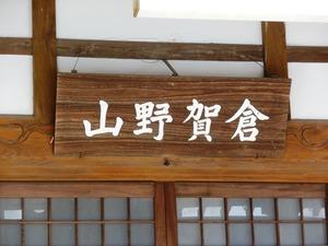養報寺 (1)