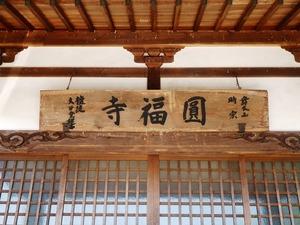 舞木円福寺 (3)