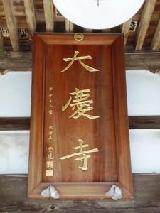 大慶寺 (4)