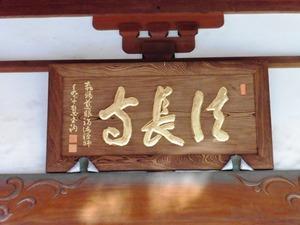 法長寺 (5)