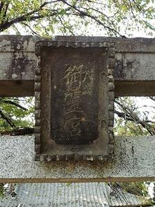 女渕御霊神社 (4)