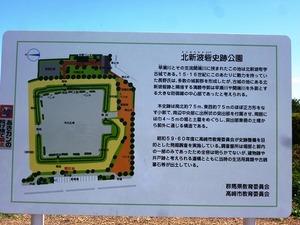 北新波砦址 (1)