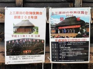 上三原田の歌舞伎舞台 (4)