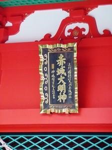 赤城山・赤城神社 (4)