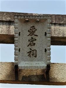 千代田町・愛宕神社 (2)