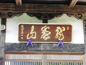 雲門寺 (6)