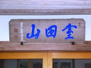 長年寺 (2)